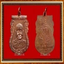 เหรียญรุ่น ๒ หลวงปู่เพิ่ม วัดกลางบางแก้ว