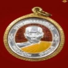 เหรียญหลวงปู่ นิล วัดครบุรี เนื้อเงินลงยา พร้อมเลี่ยมทอง