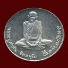 เหรียญรุ่นแรก หลวงปู่คำตัน ฐิตธมโม ปี ๓๙ เนื้อเงิน