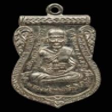 เหรียญเลื่อนสมณศักดิ์ หลวงปู่ทวดเนื้ออัลปากา # 3