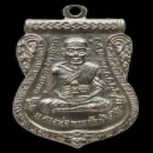 เหรียญเลื่อนสมณศักดิ์ หลวงปู่ทวดเนื้ออัลปากา # 4