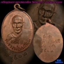 เหรียญหลวงพ่อเหลี่ยม วัดกลางกร่ำ รุ่นแรก ปี2502