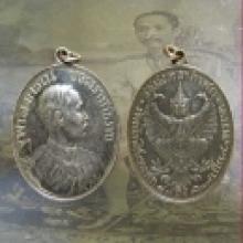เหรียญรัชมังคลาแชมป์งานสามคม