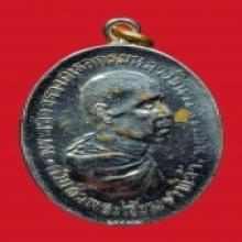 เหรียญกรมหลวงชินวรสิริวัฒน์ ปี ๒๔๘๑ ครั้งที่๔