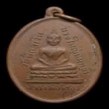 เหรียญหลวงพ่อโสธร วัดพิกุลเงินบางใหญ่ จ.นนทบุรี