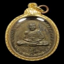 เหรียญช่อชัยพฤกษ์ (เกลียวเชือก) หลวงปู่สี  นวโลหะ สวยแชมป์