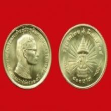เหรียญในหลวงครองราชย์25ปี ทองคำ