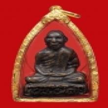 รูปหล่อโบราณพ่อท่านคล้าย วัดธาตุน้อย ปี2505