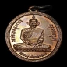 เหรียญรูปไข่รุ่นแรก2507หลวงพ่อพรหมสวยล้มแชมป์