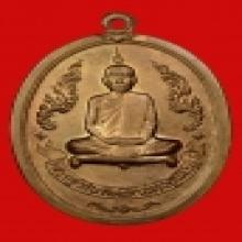 รองแชมป์งานพันธุ์ทืพย์ ล่าสุด เหรียญรุ่นแรก เนื้อนวะ