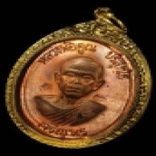 เหรียญเจริญล่าง ลพ.คูณ พิเศษ 3 โค๊ต ผิวไฟแดง แชมป์