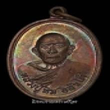 เหรียญหลวงปู่ทิม วัดแม่น้ำคู้ สวยมาก