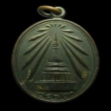 เหรียญพระธาตุพนม รุ่นแรก 2477