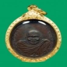 เหรียญอาจารย์นำ ปี 2519