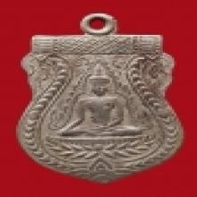 ที่ ๒ งานศูนย์ราชการแจ้งวัฒนะ เหรียญพระพุทธชินราช ปี ๒๔๗๒