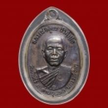 เหรียญหลวงพ่อคูณ ปี17
