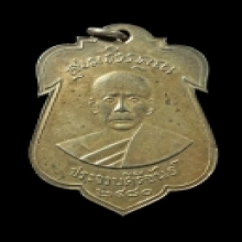 เหรียญเงินหลวงพ่อเปี่ยม วัดเกาะหลักปี2480