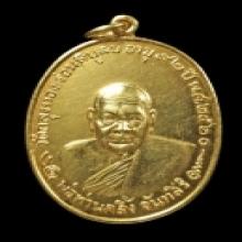เหรียญทองคำพ่อท่านคลิ้ง วัดถลุงทอง รุ่นโกหว่า