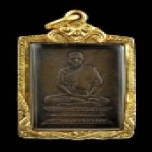 เหรียญฝาบาตรรุ่นแรก ปี2481 หลวงพ่อเผือก วัดกิ่งแก้ว(ทานากะ)