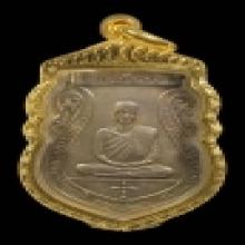 เหรียญเสมา รุ่นแรก เนื้อเงิน หลวงปู่ย้อย วัดอัมพวัน