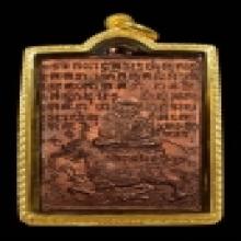 เหรียญรุ่นแรก หลวงปู่เผือก วัดสาลีโข