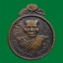 เหรียญอาจารย์ปาล วัดเขาอ้อ รุ่นแรก 2519 (ลองพิมพ์)