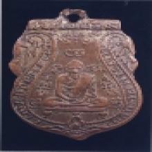 เหรียญหลวงพ่อกลั่น วัดพระญาติ รุ่นแรก ๒๔๖๙