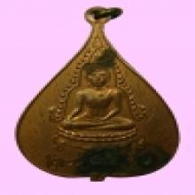 เหรียญใบโพธิ์ พระพุทธชินราช-พระพุทธชินสีห์