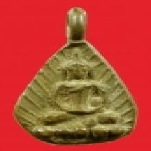 เหรียญหล่อพิมพ์พระพุทธ หลวงพ่อพลอย วัดเงินบางพรม