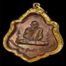 เหรียญหลวงพ่อกวย รุ่น3 หลังยันต์ สวยเดิม