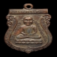 เหรียญหลวงปู่ทวด วัดช้างให้ รุ่น 1