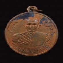 เหรียญหลวงปู่โต๊ะ รุ่น 2