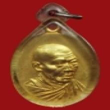 เหรียญกิ่งไผ่ หลวงพ่อเกษม