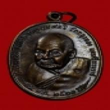 เหรียญ ภปร. พ่อท่านคลิ้ง เนื้อทองแดงเดิมๆ