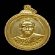 เหรียญ เจริญพร หลวงพ่อพระมหาสุรศักดิ์ วัดประดู่พระอารามหลวง