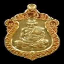 เหรียญ เสมาเพชรกลับ หลวงพ่อจ่าง วัดเขื่อนเพชร จ.เพชรบุรี