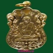 เหรียญทองคำ หลวงปู่เอี่ยม วัดหนัง ปี 2554