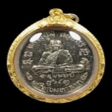 เหรียญมหาลาภหลวงปู่สี  อัลปาก้ากรรมการ สร้างน้อย126องค์