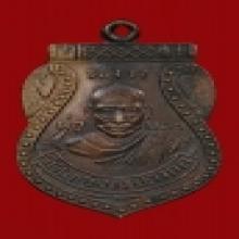 เหรียญหลวงพ่อบุตร รุ่น2 ปี2498
