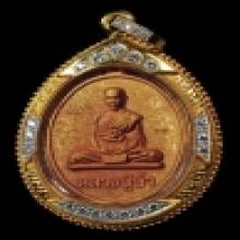 เหรียญหล่อหลวงปู่บัวถามโก เนื้อทองคำองค์ดาราหมายเลข 11