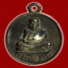 เหรียญหล่อโบราณ ไตรมาสรวยทันใจ หลวงปู่หมุน