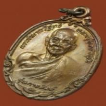 เหรียญกายทิพย์หลวงปู่ดูลย์ สวยแชมป์