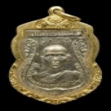 เหรียญเสมาหลวงปู่เก๋ วัดปากน้ำ นนทบุรี รุ่นแรกปี11