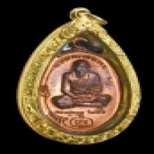 เหรียญ มนต์พระกาฬ (รุ่นแรกเต็มองค์) หลวงปู่หมุน ปลุกเสกปี43