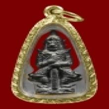 ท้าวเวสสุวรรณ รุ่นมหาจักรพรรตราธิราช หลวงปู่หมุน ปี45