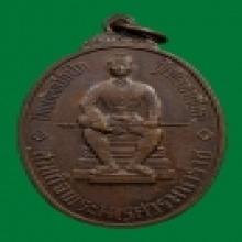เหรียญหนึ่งในสยาม วัดบวรฯ ปี 2519 พิมพ์ใหญ่