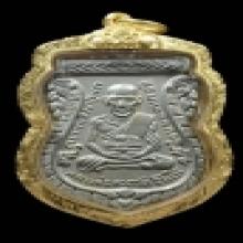 เหรียญเสมาหลวงปู่ทวดรุ่น3