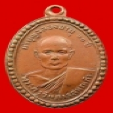 เบ็น วิเศษฯ..เหรียญรุ่นแรก หลวงพ่อคำ วัดโพธิ์ปล้ำ