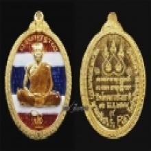 เหรียญท่านผู้มากวาสนาเมตตาทองคำลงยาธงชาติ#9 ลต.มหาบัว