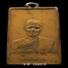 เหรียญรุ่นแรก หลวงปู่เทียน วัดโบสถ์